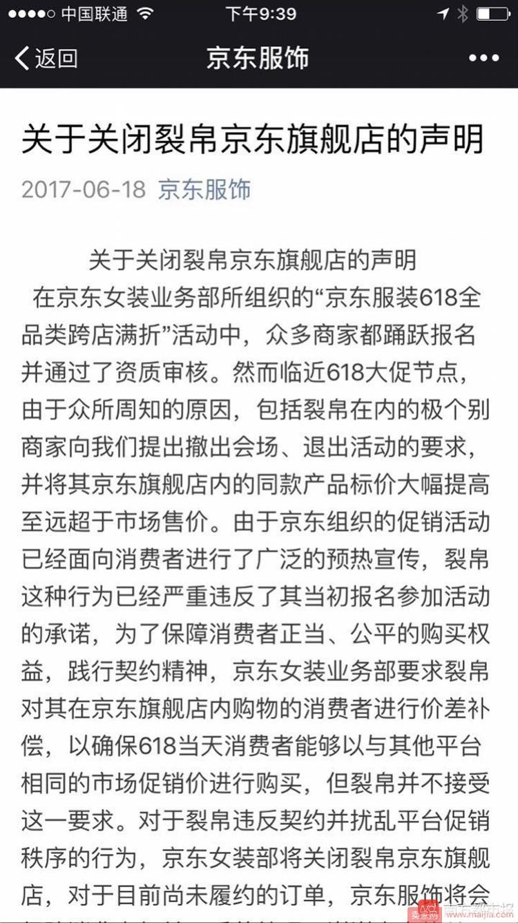 618当天,京东关闭裂帛官方旗舰店