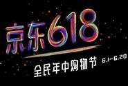 京东618大促3C终极战报:手机销售额上涨60%