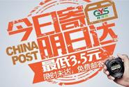 广西邮政加入快递大战:承诺今日寄明日达