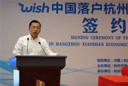 <em>Wish</em>中国项目落户杭州,展开品牌培育和人才培养等合作