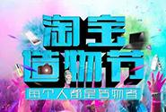 """马云""""快闪""""淘宝造物节,据说明天""""全球女性""""将群体造访"""