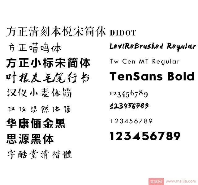美工必读:电商设计中字体的使用技巧