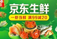 京东开国内首家生鲜国家馆生鲜产品销量增长