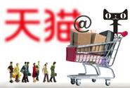 7月天猫淘宝热销品牌榜:网红店相继上榜
