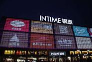 """【短讯】""""88会员节""""<em>银泰</em>六店销售额同比增长近8成"""