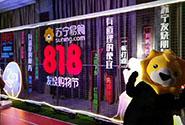 3C家电狂欢开场<em>苏宁</em>同比增长超700%