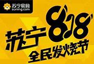 【短讯】<em>苏宁</em>'818'客服可发起视频对话