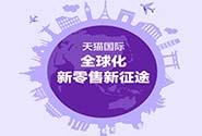 八大热门美妆品牌宣布:天猫国际是唯一官方授权平台