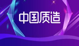 中国质造入驻及规则详解