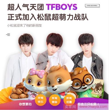 案例分析:三只松鼠的极致营销如何让你买单?