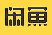 """闲鱼将于9月1日正式启动全国首个""""实人认证"""""""