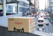 天猫超市9月1日起将在香港起推宅配免运费服务