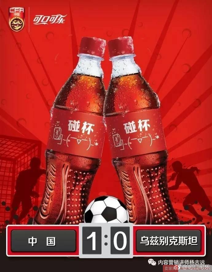 世预赛国足获胜,看各大品牌是如何借势营销?