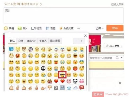 """微博将撤除""""抽烟""""表情,微信和QQ也要行动?"""