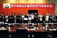 <em>苏宁</em>天猫联手备战双11,手机销售目标达百亿
