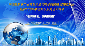 中国生鲜农产品商贸流通与电子商务融合发展大会