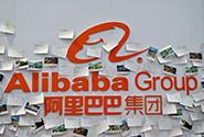 阿里将在雄安新区成立三家子公司,注册资本达1.6亿元