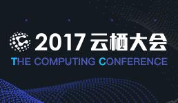 2017云栖大会 飞天.智能
