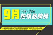 9月淘宝天猫热销榜:老字号品牌异军突起
