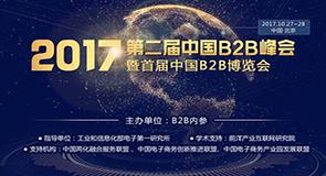 第二届中国B2B峰会暨首届中国B2B博览会