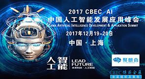 2017CBEC AI中国人工智能发展应用峰会