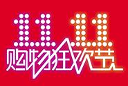 2017淘宝天猫双十一发货规则详解