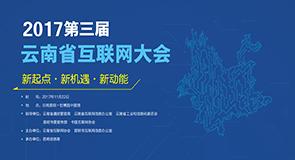 第三届云南省互联网大会