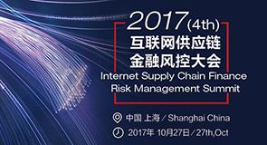 2017年第四届互联网供应链金融风控大会