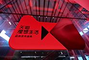 """天猫双11当天峰值将成未来常态,更多品牌跻身""""亿元俱乐部"""""""