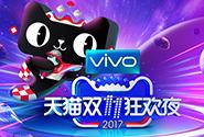 <em>重磅</em>!vivo斩获亿元级2017年天猫双11狂欢夜冠名<em>权</em>