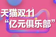 """天猫双11""""亿元俱乐部""""全名单:167家品牌上榜!"""