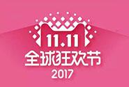 天猫双11服饰终极榜单:nike破10亿,海澜之家干掉优衣库
