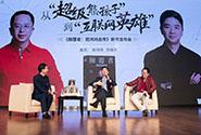 刘强东后悔入行太晚:不然就不会被骂千年老二
