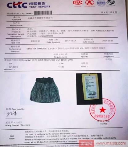 京东商城部分服装有毒?质检中心已介入严查