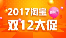 2017淘宝双12大促解析