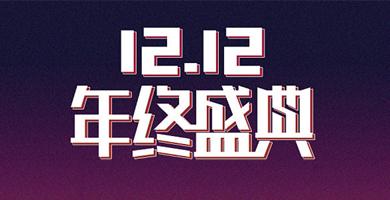 2017双12推广秘籍