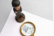 12.04-12.10热点:<em>马云</em>刘强东互怼,杭州档口卖家被警告