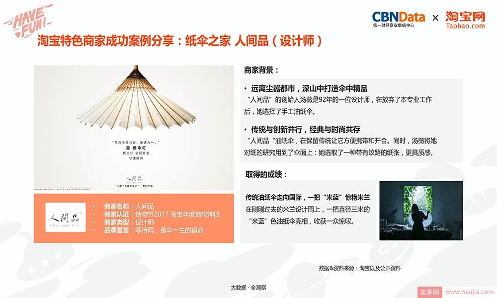 淘宝特色商家成功案例分享:纸伞之家 人间品(设计师)
