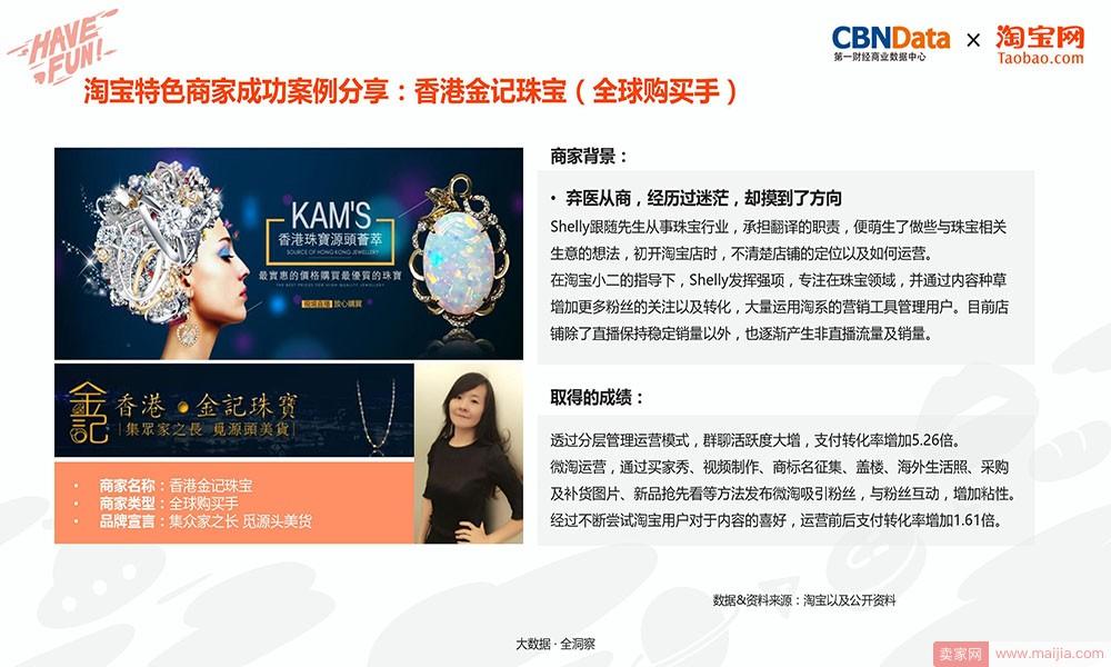 淘宝特色商家成功案例分享:香港金记珠宝(全球购买手)