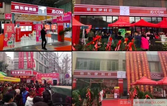 京东新通路公布2018年战略计划,将拓展5万家京东便利店