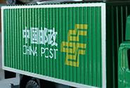 【短讯】中国邮政:调整进京<em>快递</em>包裹业务优惠政策