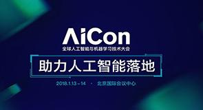 AICon全球人工智能与机器学习技术大会 2018(助力人工智能落地)
