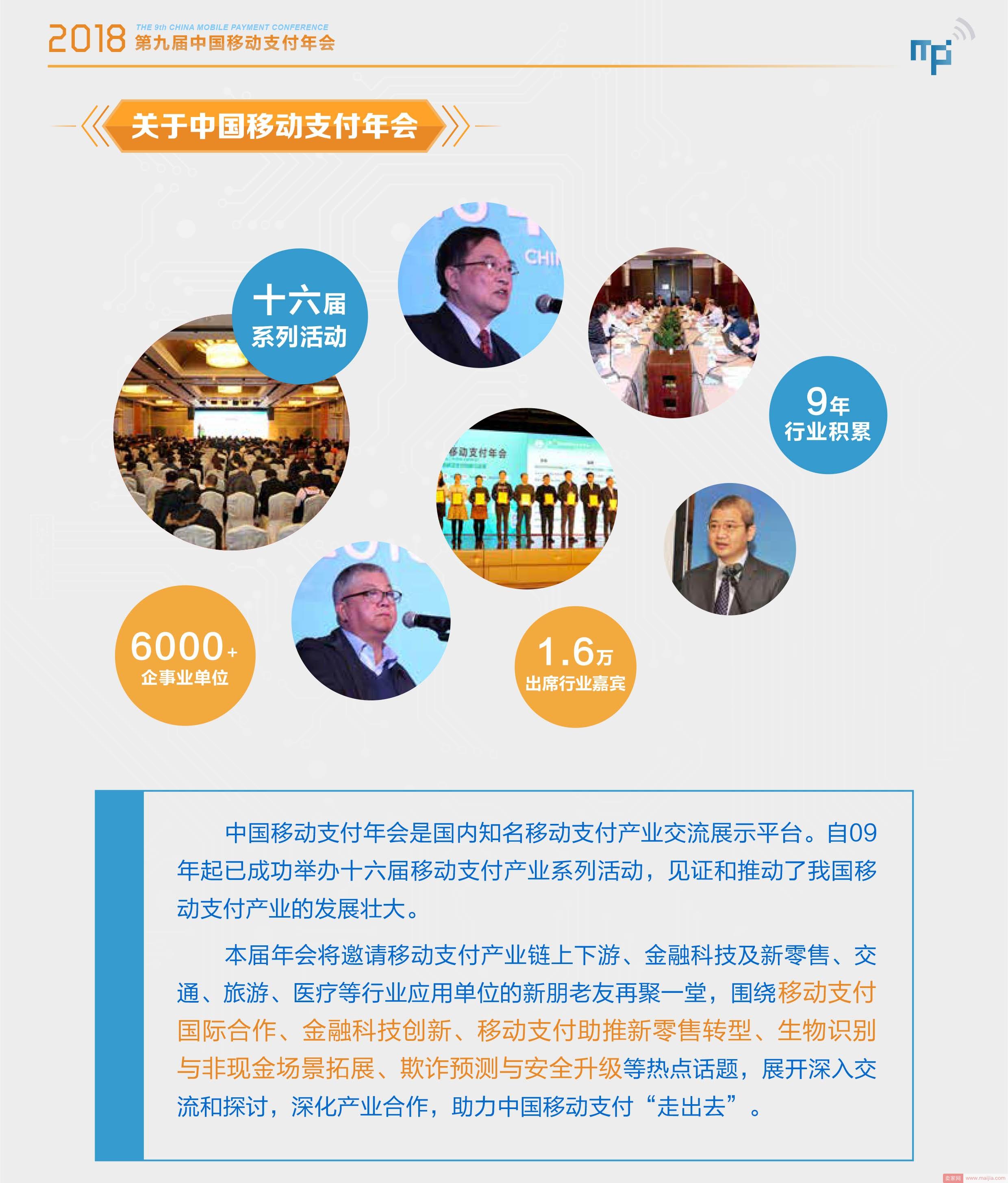 2018第九届中国移动支付年会暨金融科技创新峰会