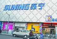 <em>苏宁</em>易购宣布:本月15日起线下门店也可7天无理由退货