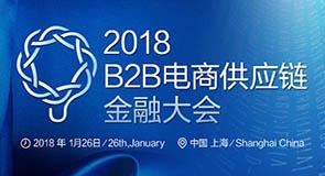 2018年B2B电商供应链金融大会