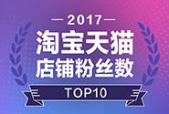2017年,这10家淘宝天猫店最会撩粉