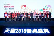 2018餐桌盛典落幕,<em>天猫</em>引领中国餐桌升级