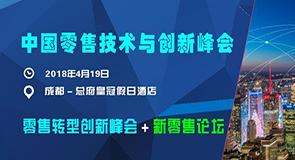2018中国零售技术与创新峰会