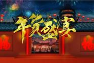 菜鸟发布年货包裹排行榜 上海、北京、广州消费居前三