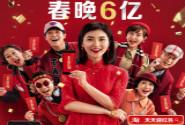 淘宝春节不打烊活动正式开启,附10亿红包攻略